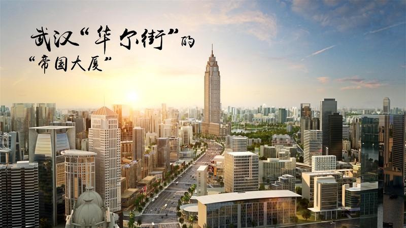 美百年签约武汉中联房地产 进驻武汉版帝国大厦——CFD时代财富中心